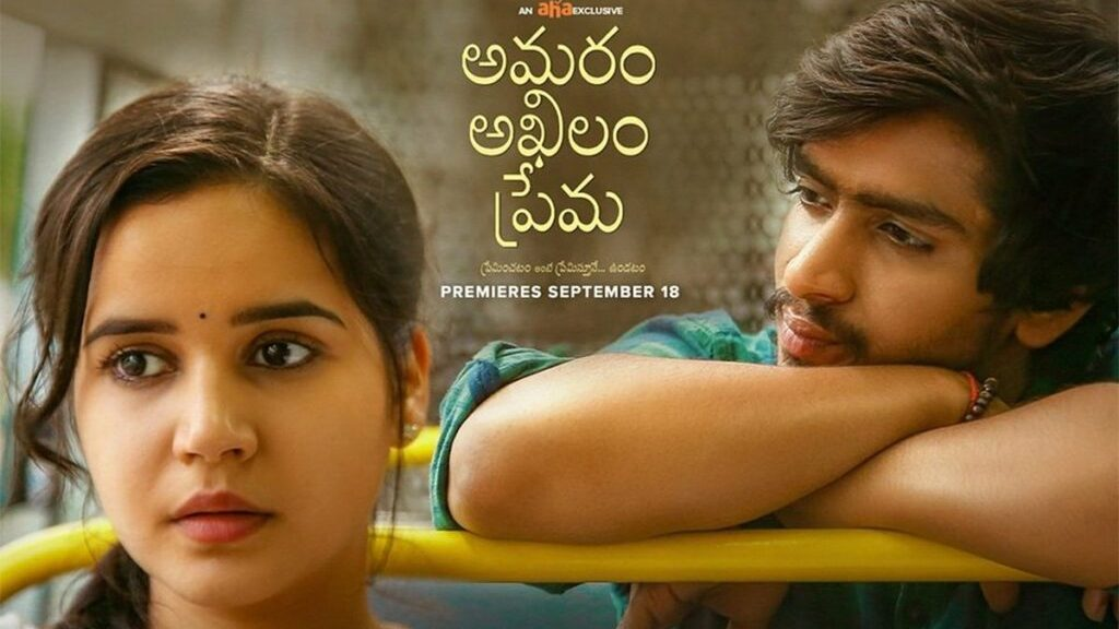 New age telugu love story that you will Love AmaramAkhilamPrema